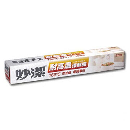 妙潔 耐高溫保鮮膜30cm~20m~愛買~
