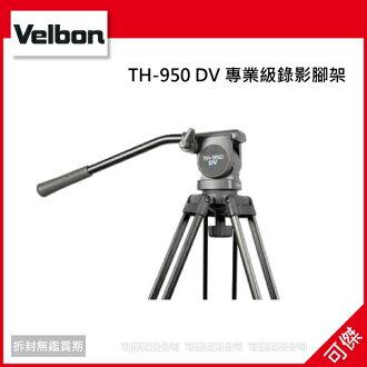 Velbon Sherpa Pro 543D 碳纖維三腳架 附QHD-53D自由雲台
