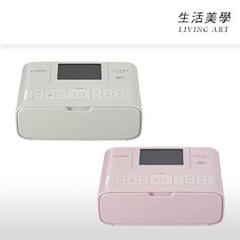 嘉頓國際 佳能 CANON SELPHY 【CP1300】 熱升華 相片 印表機 無線列印 Wi-Fi CP1200 CP910 可參考