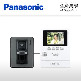 嘉頓 Panasonic 國際牌【VL-SV26XL】視訊門鈴 3.5吋螢幕 自動拍照 可擴充玄關子機一台 室內機2台