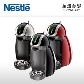 日本原裝 雀巢【MD9771】咖啡機 專用膠囊 速熱 簡易