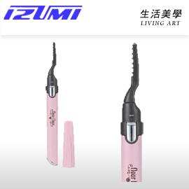 日本原裝 IZUMI【LCE-11】電動燙睫毛器 攜帶型