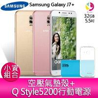 Samsung 三星到下單現折300元 三星Samsung Galaxy J7+ 智慧型手機『贈Q Style5200行動/移動電源*1+空壓氣墊殼*1』12期0利率