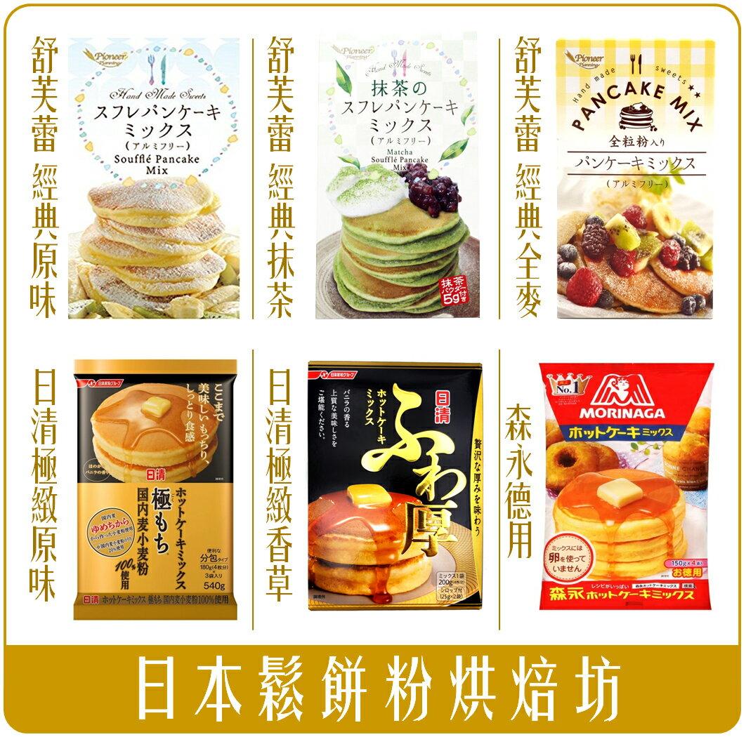 《Chara 微百貨》日本 森永 日清 Pioneer 北海道 舒芙蕾 鬆餅粉 抹茶 250g 鬆餅 極致 糖漿 0