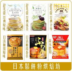 《Chara 微百貨》日本 森永 日清 Pioneer 北海道 舒芙蕾 鬆餅粉 抹茶 250g 鬆餅 極致 糖漿
