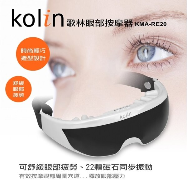 KOLIN 歌林 眼部紓壓按摩器 KMA-RE22