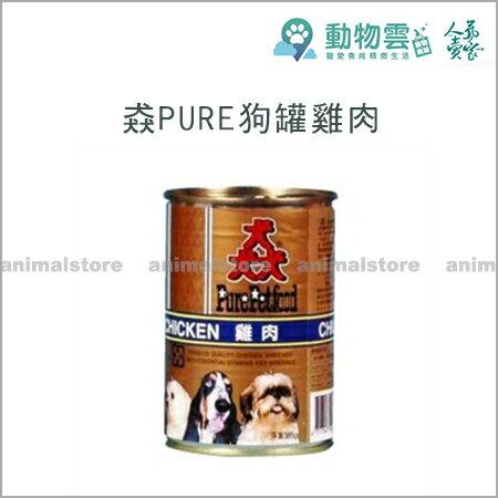 猋PURE狗罐雞肉-385g