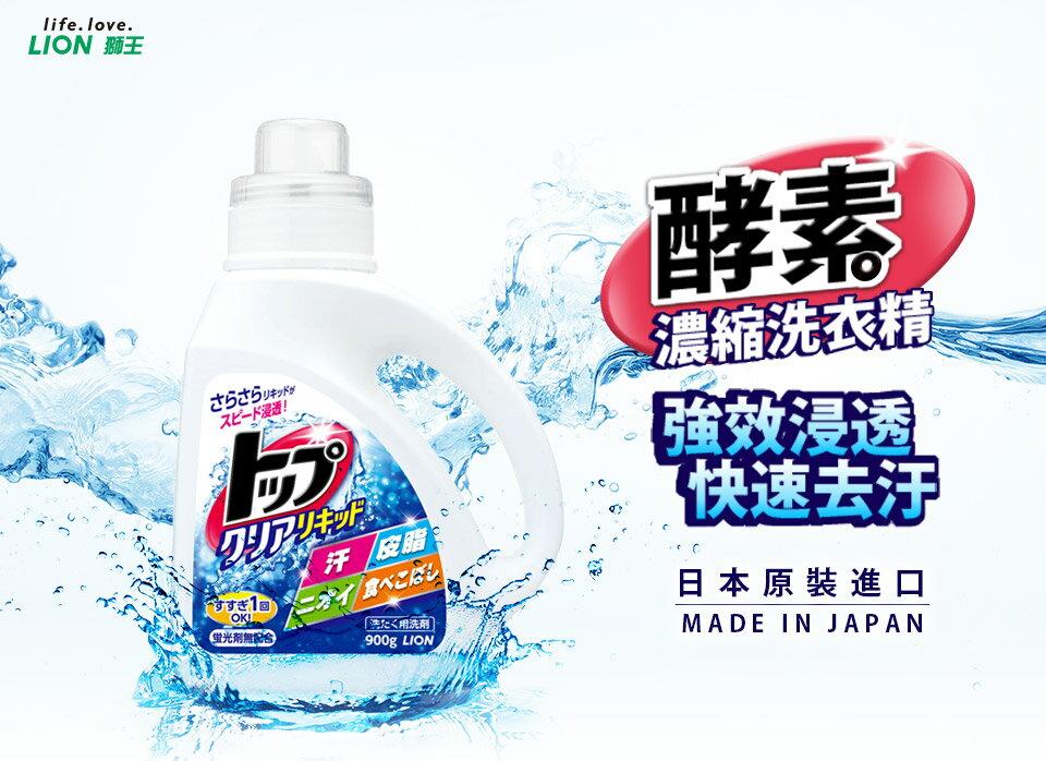 日本獅王 酵素濃縮洗衣精│9481生活品牌館