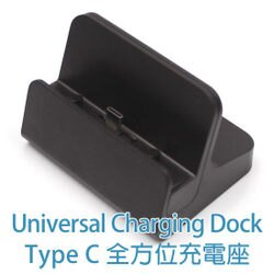 【Type C 充電座】Sony XZ/XZs/XZ Premium/XZ1/XZ1 Compact/XA1/XA1 Ultra/XA1 Plus/X Compact、小米 5/小米Note 2 座充/手機充電底座