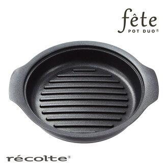 recolte日本麗克特 fete調理鍋 專用牛排烤盤