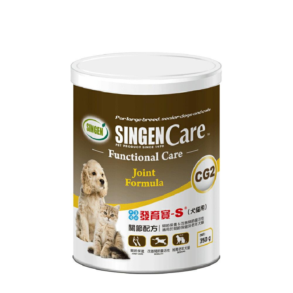 免運-保護關節改善關節靈活營養配方-貓咪犬狗專用-老年犬貓/保養/關節靈活-SINGEN 信元發育寶