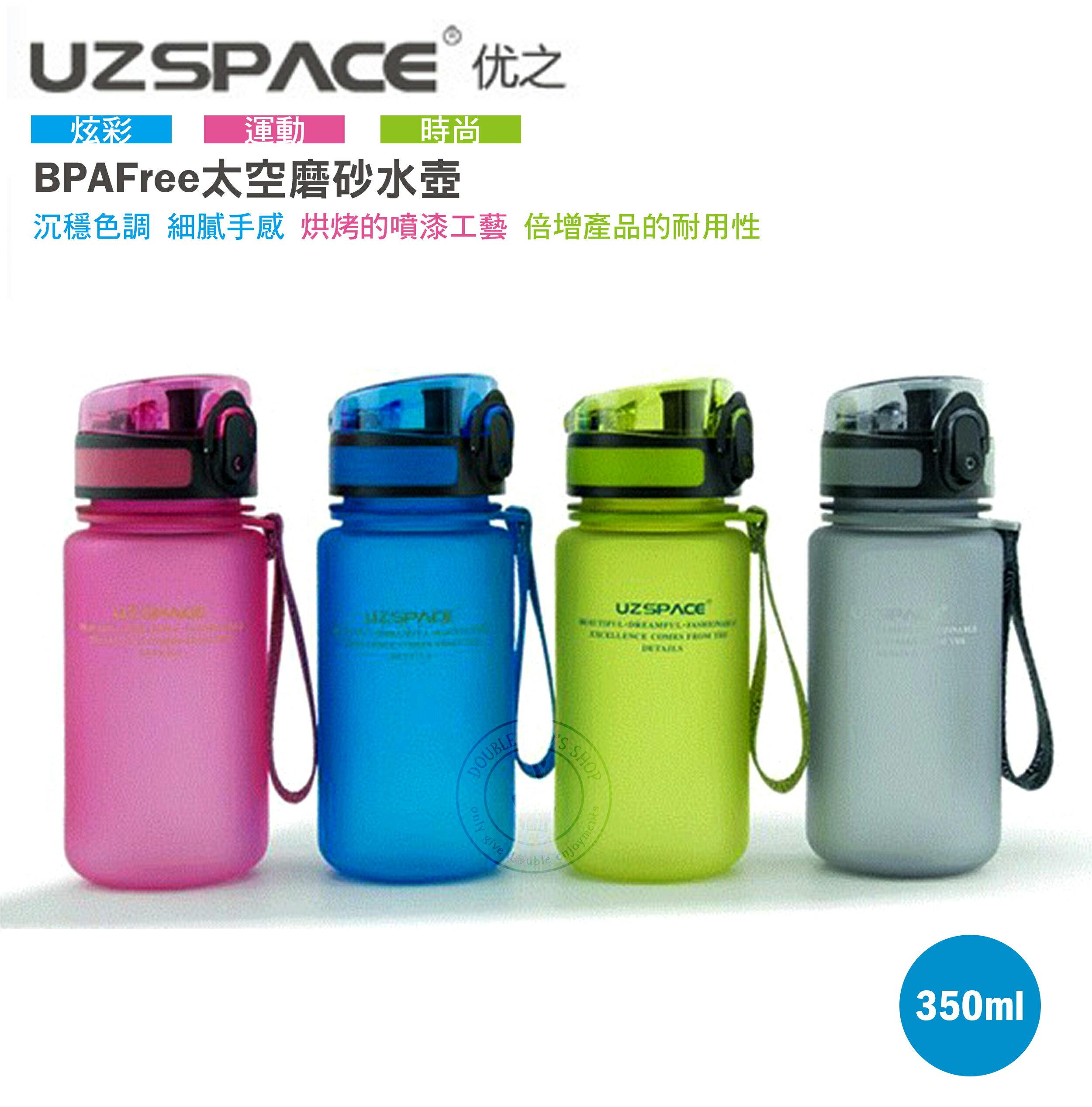 優之UZSPACE~ 正品級350ml太空磨砂彈蓋防漏水健康水瓶 水壺隨手杯兒童款▸ 戶外