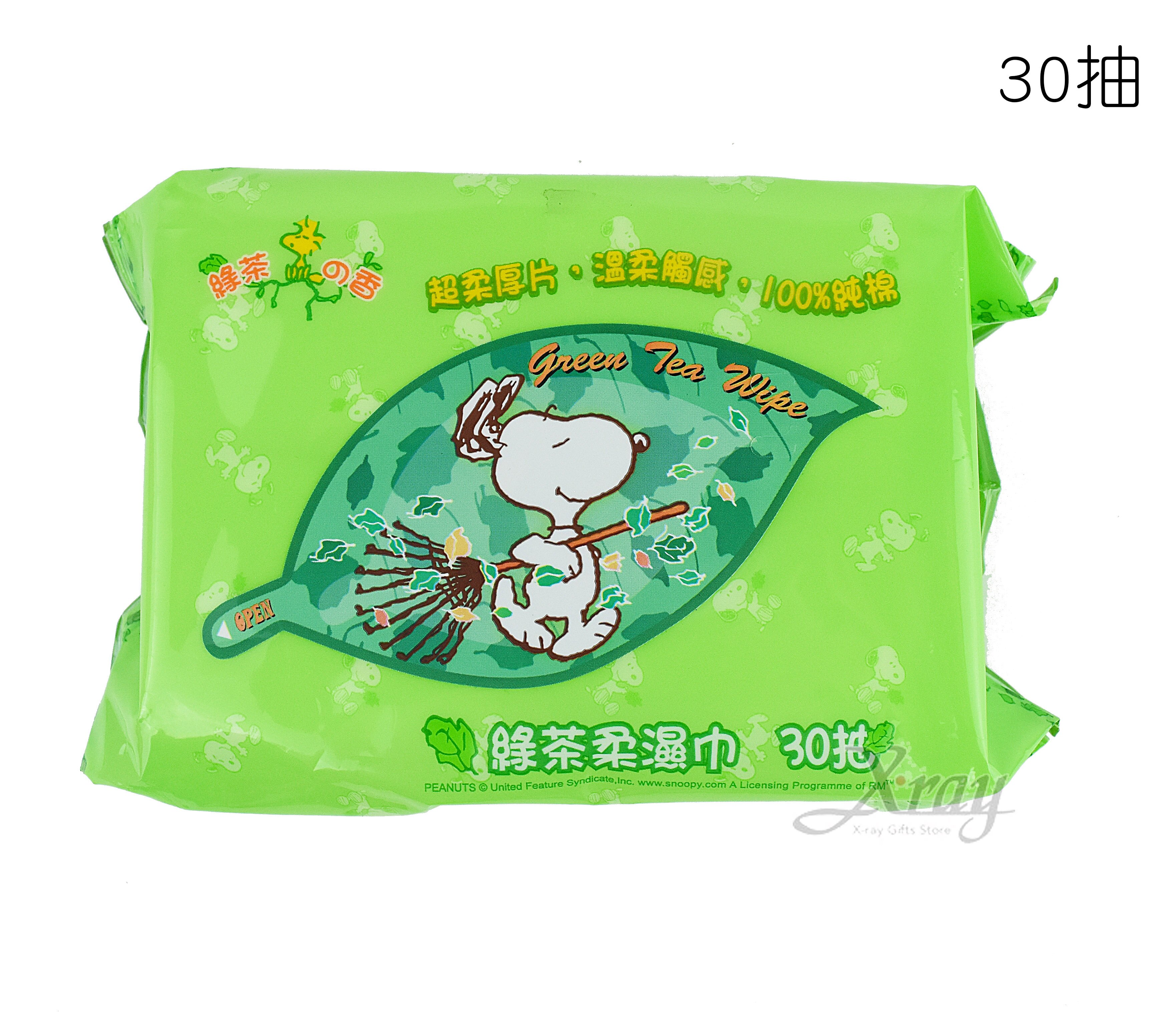 X射線【C931411】史奴比手濕巾-綠茶(30抽),Snoopy/濕紙巾/嬰兒濕紙巾/衛生紙/面紙/經期用濕紙巾/隨身包