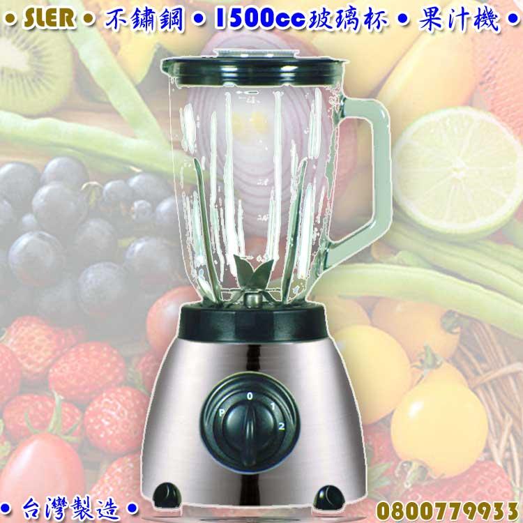 全營養調理果汁機 不鏽鋼殼 玻璃杯^(歐斯樂019 品^)~3期0利率~~本島~