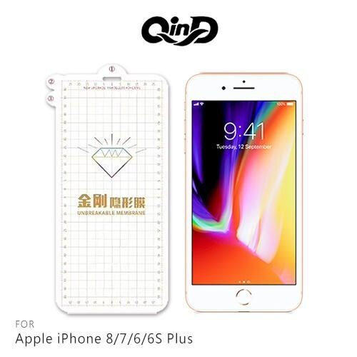 【愛瘋潮】99免運 QinD Apple iPhone 8 / 7 / 6 / 6S Plus 金剛隱形膜 TPU保護貼