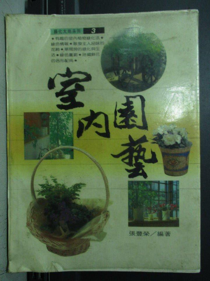 【書寶二手書T2/園藝_PCH】室內園藝