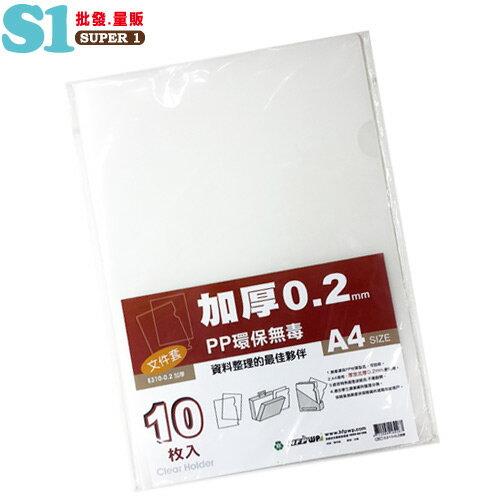 HFPWP 加厚0.2mm L夾文件套 PP環保無毒 底部超音波加強 E310~0.2~1