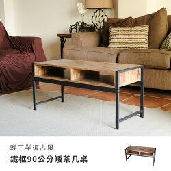 書桌 客廳桌 咖啡桌【DCA047】輕工業復古風鐵框90公分矮茶几桌 Amos