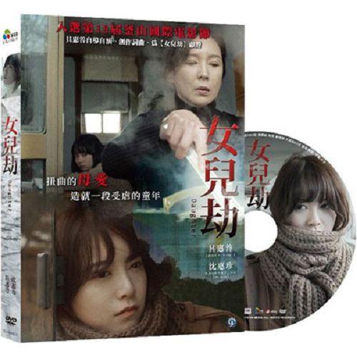 女兒劫DVD