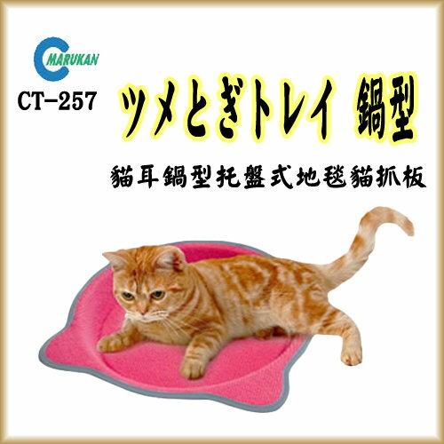 ~力奇~ Marukan 貓耳鍋型托盤式地毯貓抓板~CT~257~150元 gt 可超取