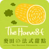 麥田法式甜點 The Harvest