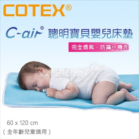 ?蟲寶寶?【COTEX可透舒】透氣/防蹣/可機洗 C-air聰明寶貝嬰兒床墊 60X120cm《現+預》