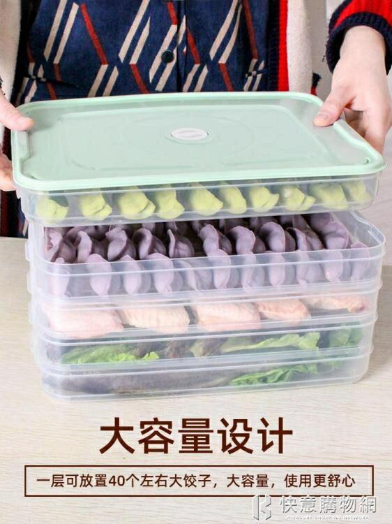 餃子盒凍餃子家用冰箱速凍水餃盒餛飩專用雞蛋保鮮收納盒多層托盤特惠促銷