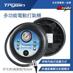 【禾笙科技】免運 Trywin 日本車載第一品牌 多功能電動打氣機 汽車 輪胎 汽車百貨 出遊必備 打氣筒 多功能