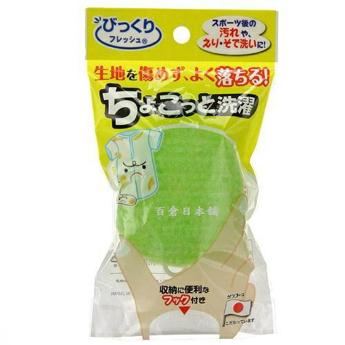 百倉日本舖:【百倉日本舖】日本製SANKO綠球洗衣刷
