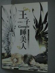 【書寶二手書T3/一般小說_ZAO】王子google睡美人_夏雪緣
