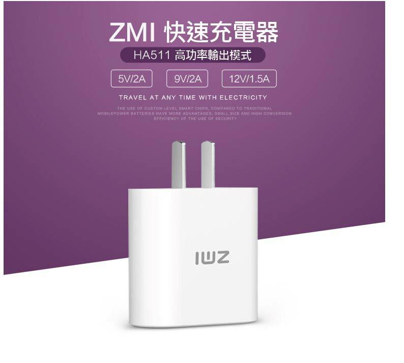 ZMI QC2.0快速12V 9V手機USB電源快充充電器