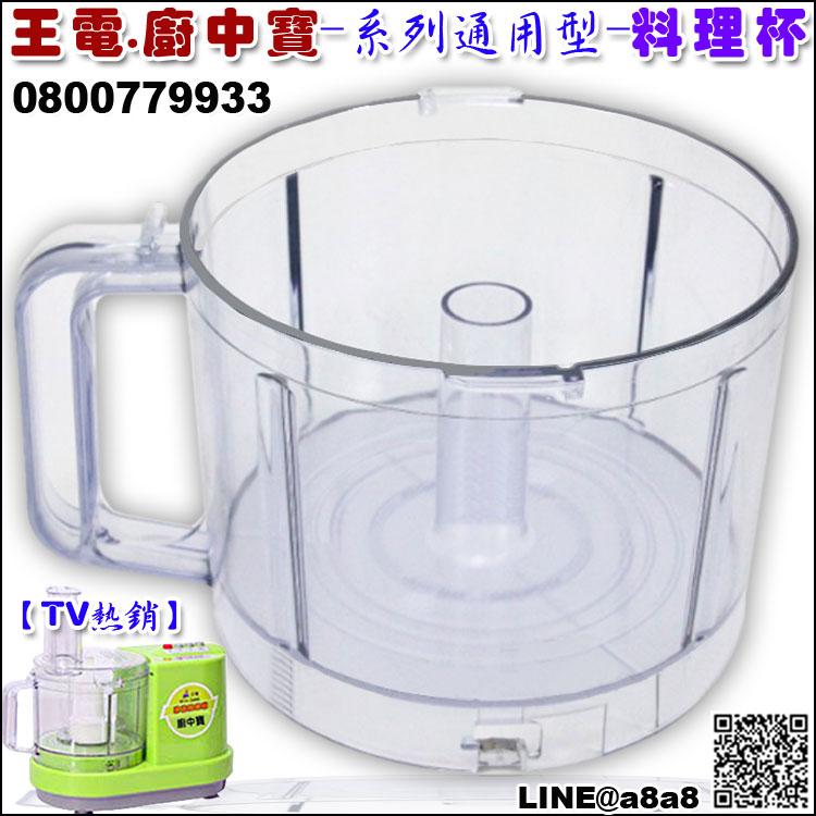 王電廚中寶料理機(專用)調理杯座【3期0利率】【本島免運】