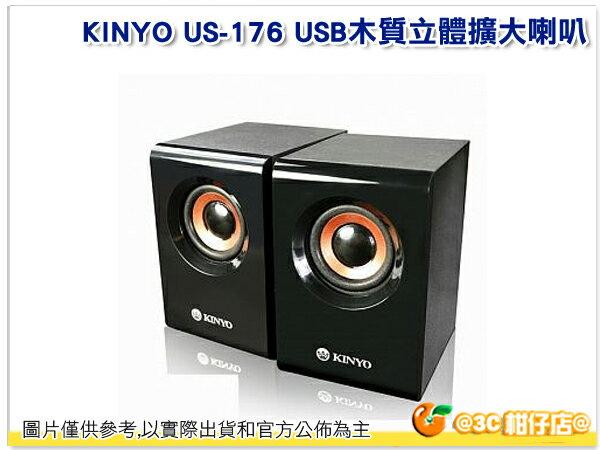 耐嘉 KINYO US-176 USB木質立體擴大喇叭