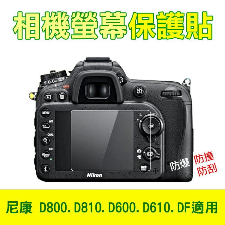 攝彩@尼康 D800相機螢幕保護貼 D810、D600、D610、DF皆適用 相機膜保護膜 防撞/防刮 低反射高透光