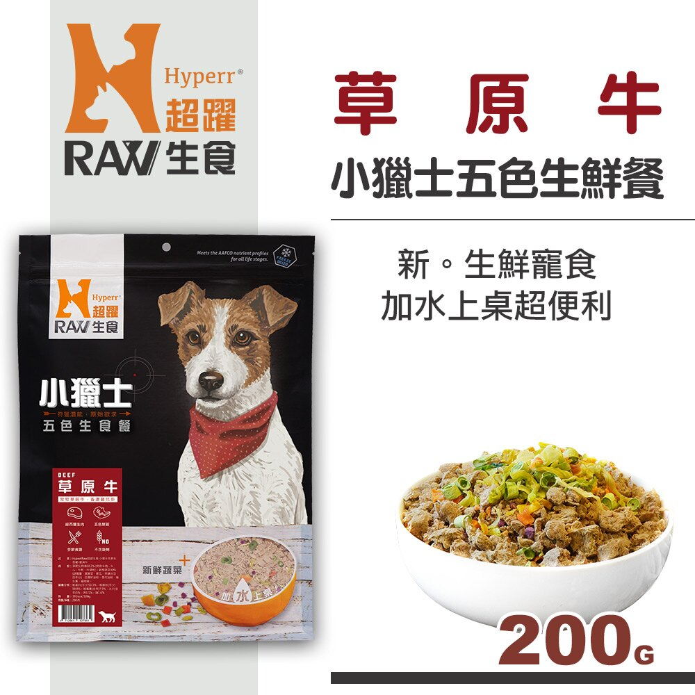 【SofyDOG】HyperrRAW超躍 小獵士五色生鮮餐 草原牛口味 200克 0