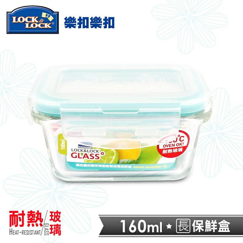 【樂扣樂扣】蒂芬妮藍耐熱玻璃保鮮盒/長方形160ML