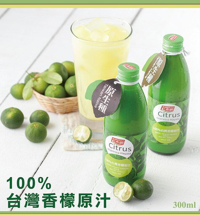 紅布朗 100%台灣香檬原汁(300ml/瓶)