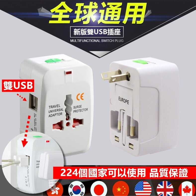 多國轉換插座 雙USB充電 旅行插座 多國轉接頭 出國 萬用插座 多國轉接插座 插頭~RS