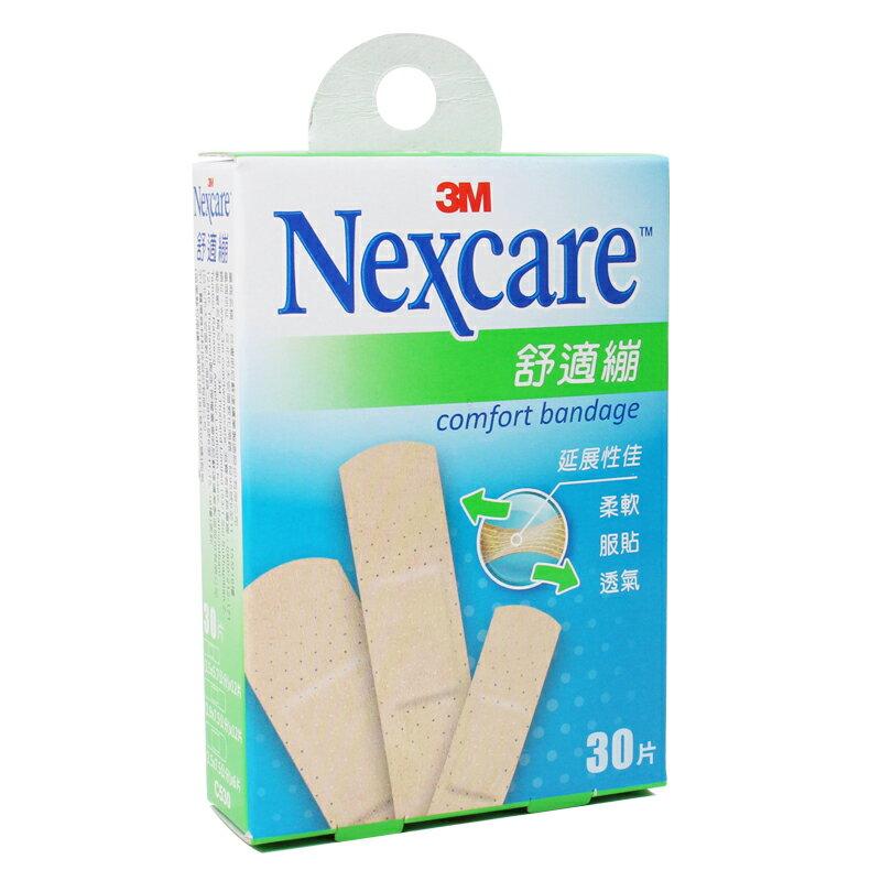 【醫康生活家】3M Nexcare 舒適繃 30片/盒