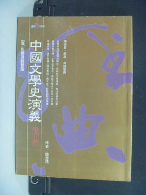 【書寶二手書T2/文學_NPG】中國文學史演義 (壹)先秦至魏晉篇_錢念孫