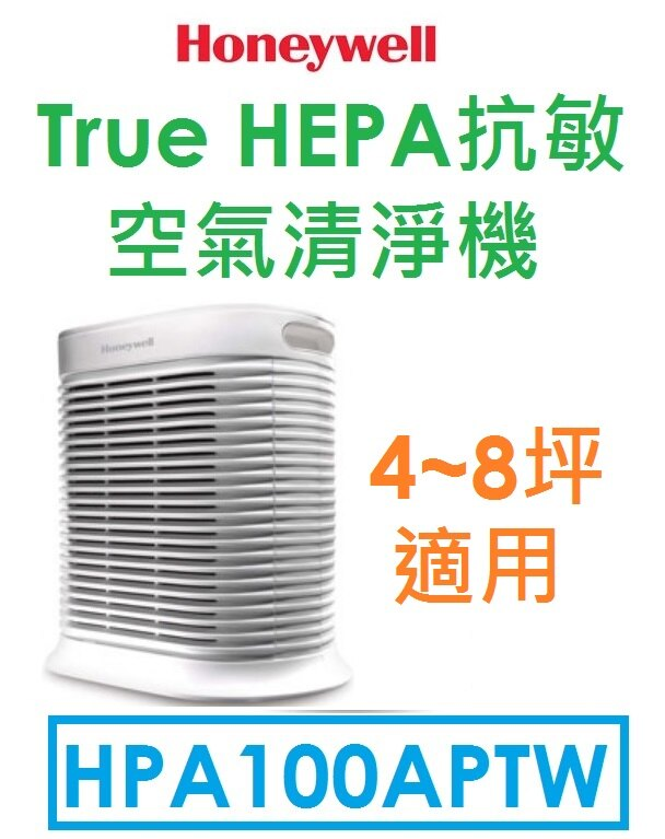 【預訂】Honeywell True HEPA抗敏Console系列4-8坪空氣清淨機(HPA100APTW)●PM2.5