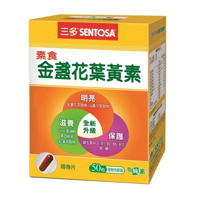 SENTOSA 三多 素食素食金盞花葉黃素膠囊(50粒/盒) SE50YA-1
