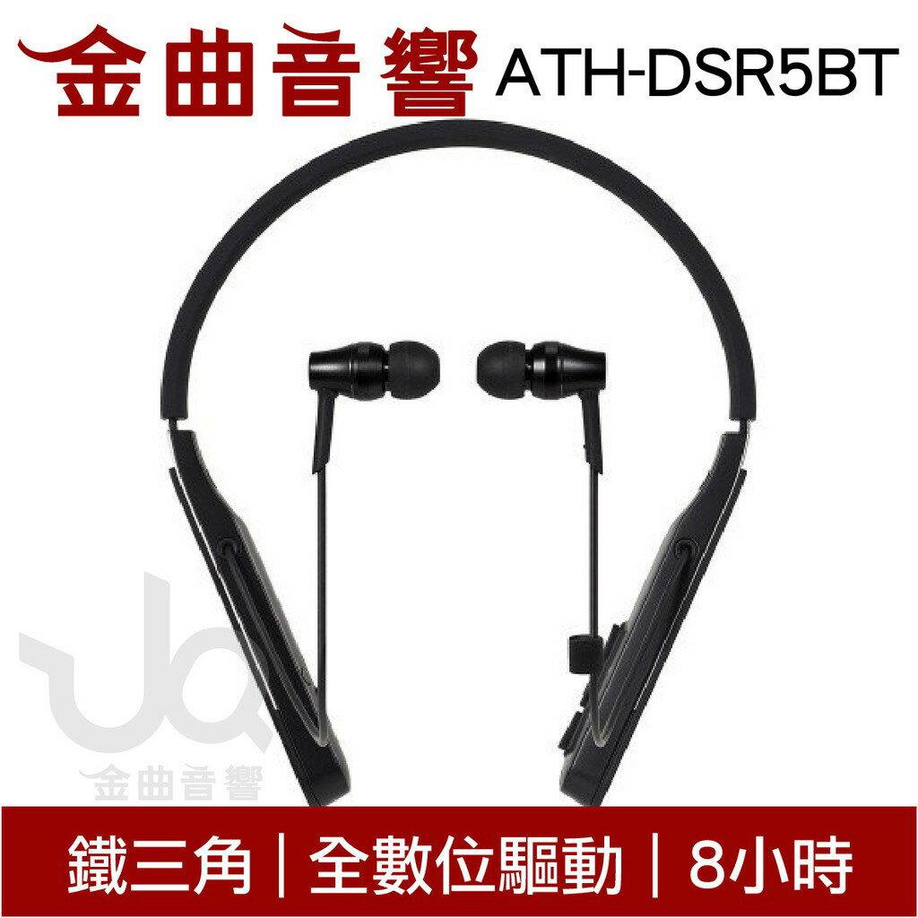 鐵三角 ATH~DSR5BT 全 驅動 無線 耳塞式 耳機|金曲音響