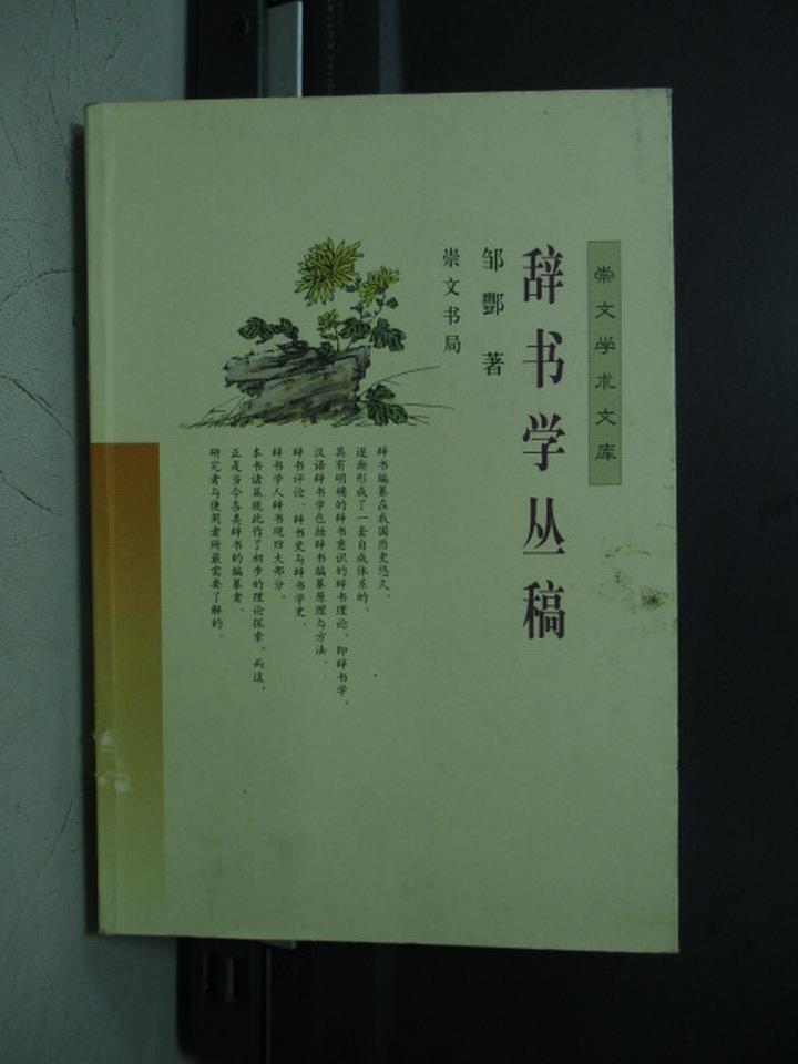 【書寶二手書T7/大學文學_NMC】辭書學叢稿_簡體