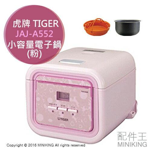 【配件王】 日本代購 TIGER 虎牌 tacook JAJ-A552 電子鍋 粉 飯鍋 電鍋 勝 JAJ-A551