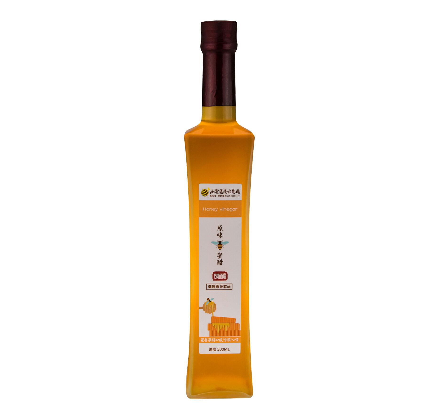 【田蜜園養蜂農場】真味有限公司|原味蜂蜜醋|蜂蜜、蜂花粉、蜂王乳、蜂蜜醋系列