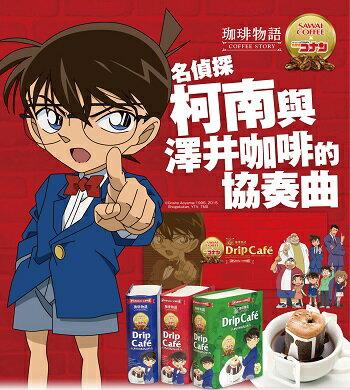 澤井咖啡-全台首賣 名偵探柯南咖啡禮盒-5入特調咖啡+5入歐洲經典+5入經典原味 0