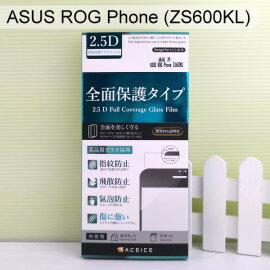 【ACEICE】滿版鋼化玻璃保護貼ASUSROGPhone(ZS600KL)(6吋)黑
