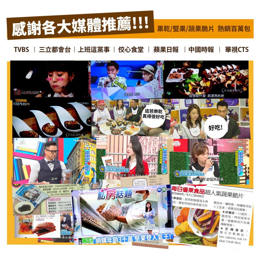 綜合菇脆片100公克【每日優果】 8