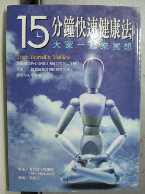 【書寶二手書T7/養生_OTN】15分鐘快速健康法大家一起來冥想_蔚藍天